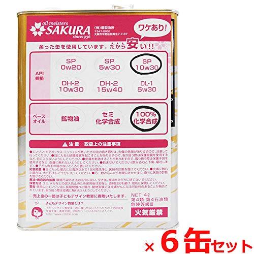 【訳あり オイル缶 6缶セット】 サクラ(SAKURA) エンジン オイル SP 10W-30 (100% 化学合成油) 4L缶×6缶セット 日本製