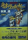 魔獣戦記ネオ・ヴァルガー〈3〉接近 (角川スニーカー文庫)