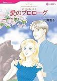 愛のプロローグ―シチリアの恋人たち2 (HQ comics ミ 3-1 シチリアの恋人たち 2)
