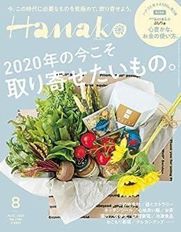 [Hanako編集部]のHanako(ハナコ) 2020年 8月号 [2020年の今こそ取り寄せたいもの。] [雑誌]