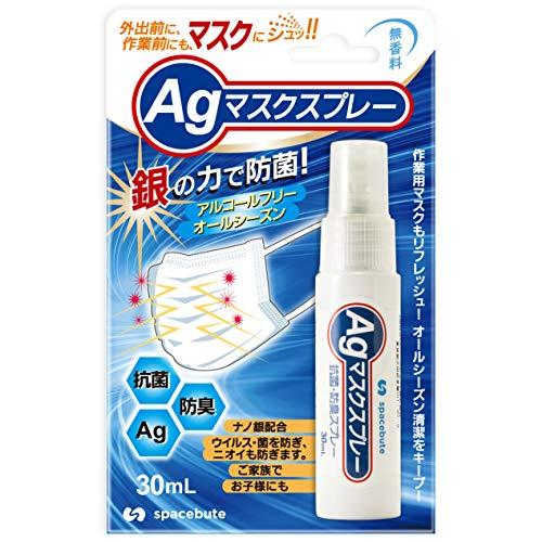 spacebute Agマスクスプレー 抗菌・防臭スプレー アルコールフリー 30mL