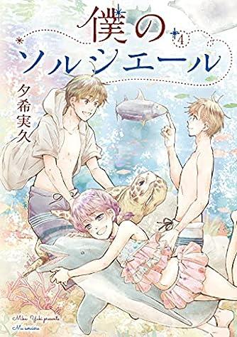【Amazon限定4Pリーフレット付き】僕のソルシエール 4 (LINEコミックス)