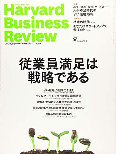 ダイヤモンドハーバードビジネスレビュー 2018年 8 月号 [雑誌] (従業員満足は戦略である)