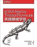scikit-learnとTensorFlowによる実践機械学習