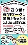 「超」初心者が在宅ワークに興味をもったらはじめに読む本: 資格なしの主婦が自宅で月10万円稼ぐ!