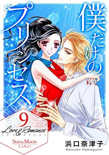 Love&Romance9僕だけのプリンセス