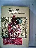 ユビュ王―戯曲 (1965年)