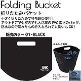 ORIGIN(オリジン) Folding Bucket オリジン 折り畳みバケット 01-BLACK