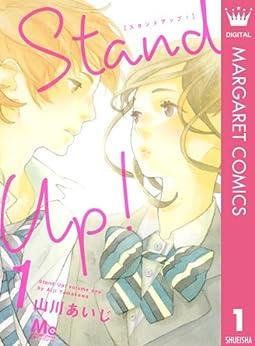 [山川あいじ]のStand Up ! 1 (マーガレットコミックスDIGITAL)