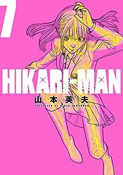 HIKARIーMAN 第07巻