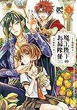 魔王陛下のお掃除係  3 (3) (プリンセスコミックス)