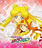美少女戦士セーラームーン セーラースターズ Blu-ray CO...[Blu-ray/ブルーレイ]