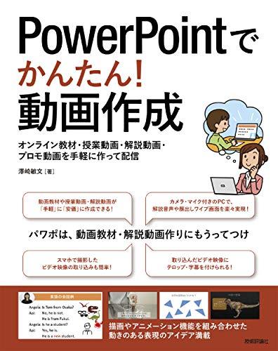 PowerPointでかんたん! 動画作成 ~オンライン教材・授業動画・解説動画・プロモ動画を手軽に作って配信