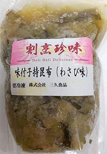 天然 味付 子持昆布 ( わさび味 ) 500g 業務用 冷凍