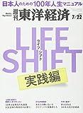 週刊東洋経済 2017年7/22号 [雑誌](LIFE SHIFT(ライフ・シフト)実践編 日本人のための100年人生マニュアル)