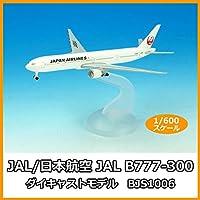 日用品 玩具 関連商品 ミニチュア 飛行機 オブジェ JAL B777-300 ダイキャストモデル 1/600スケール BJS1006
