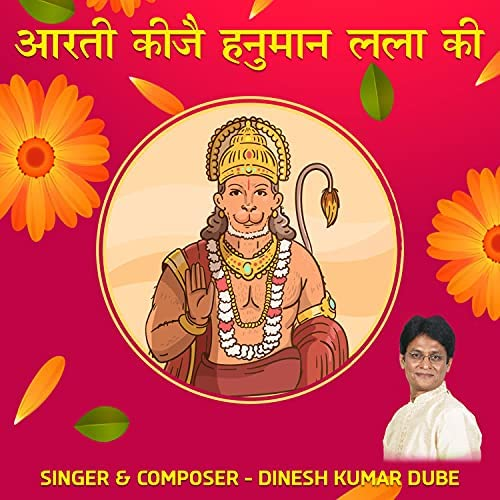 Dinesh Kumar Dube