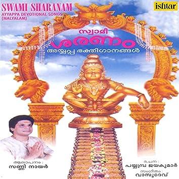 Swami Sharanam (Ayyappa Devotional Songs)