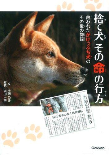 捨て犬 その命の行方: 救われたがけっぷち犬のその後の物語 (動物感動ノンフィクション)の詳細を見る