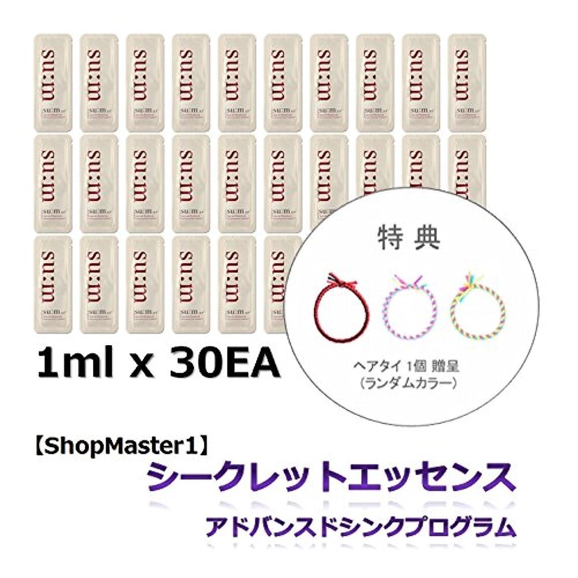 【スム37° su:m37°】シークレット アドバンスドシンクプログラム エッセンス トライアルキット / Secret Advanced Sync Program Essence Trial Kits / 特典 - ヘアタイ贈呈(ランダムカラー) (1ml x 30枚)