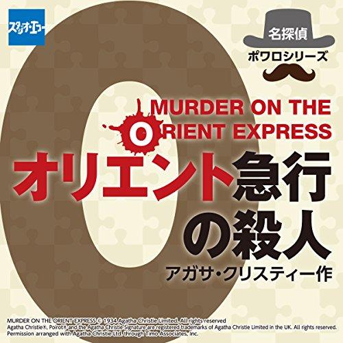 『オリエント急行の殺人』のカバーアート