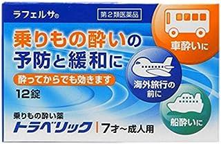 【第2類医薬品】トラベリック 12錠