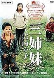 三姉妹~雲南の子~ [DVD] image