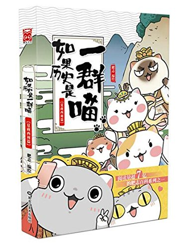 If History Were A Group of Cats: Xia, Shang And Western Zhou Dynasty (Chinese Edition)