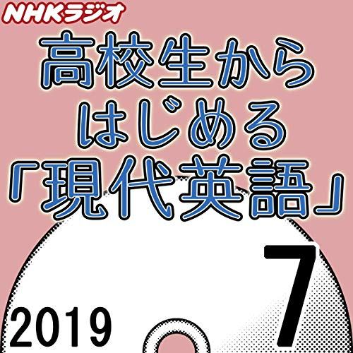 『NHK 高校生からはじめる「現代英語」 2019年7月号』のカバーアート