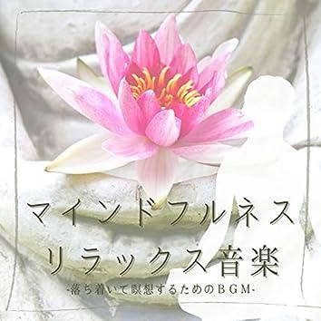 マインドフルネスリラックス音楽:仏教瞑想ヨガ催眠禅BGM・インストメンタル集中サウンド