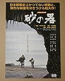 【映画チラシ】砂の器 デジタルリマスター版