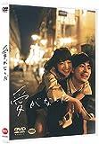 愛がなんだ[DVD]