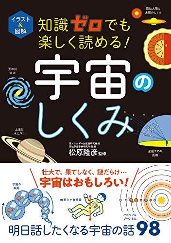 イラスト&図解 知識ゼロでも楽しく読める! 宇宙のしくみ