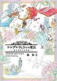 シンデレラと5つの魔法~奏でるグリム童話~ 新しい童話シリーズ (ウィングス・コミックス)