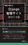 現場で使える Django 管理サイトのつくり方 (Django の教科書シリーズ)
