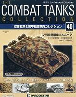 コンバットタンクコレクション 40号 (IV号突撃戦車ブルムベア(イタリア1944年)) [分冊百科] (戦車付) (コンバット・タンク・コレクション)