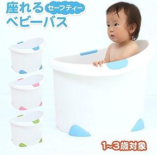 ベビーバス 座れる 赤ちゃん チェア 椅子 1-3歳 (ピンク)