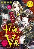 47歳、V系 プチキス(15) (コミックDAYSコミックス)