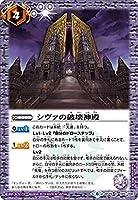 シヴァの破壊神殿 C バトルスピリッツ 神話覚醒 bs48-086