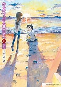 からかい上手の高木さん 13 からかいクリアファイルカレンダー付き特別版 (特品)