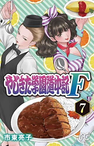 やじきた学園道中記F(7) (プリンセス・コミックス)