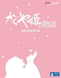 かぐや姫の物語 [Blu-ray]