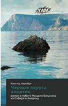 Chernye parusa anarkhii: roman o pobege Mishelya Bakunina iz Sibiri v Ameriku (Russian Edition)