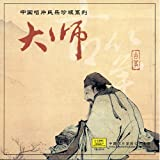 Masterpieces by Guzheng Masters (MP3 Music)