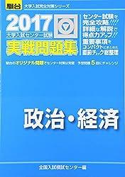 大学入試センター試験実戦問題集政治・経済 2017 (大学入試完全対策シリーズ)