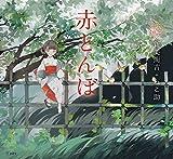 赤とんぼ (立東舎 乙女の本棚)