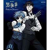 劇場版 黒執事 Book of the Atlantic [Blu-ray]