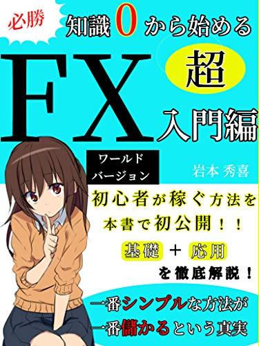 fxcyounyuumonn (Japanese Edition)