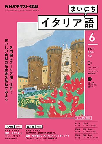 NHKラジオ まいにちイタリア語 2021年 6月号 [雑誌] (NHKテキスト)