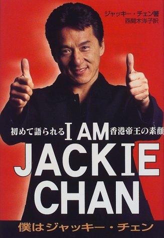 I AM JACKIE CHAN―僕はジャッキー・チェン 初めて語られる香港帝王の素顔の詳細を見る